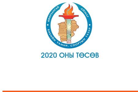 2020 ОНЫ ТӨСӨВ