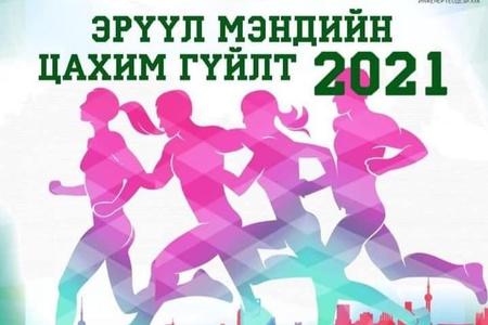 """""""Эрүүл мэнндийн цахим гүйлт -2021"""" арга амжилттай зохион байгуулагдлаа"""