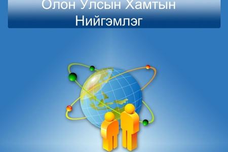 Орон нутагт хамтран ажилдаг Олон улсын байгууллагууд