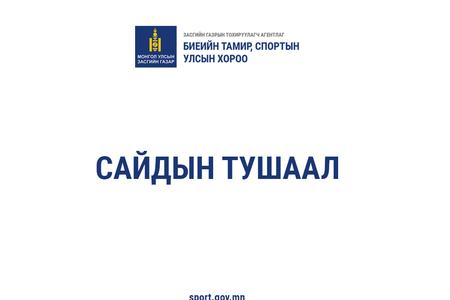 Монголын оюутны спортын V наадам зохион байгуулах тушаал