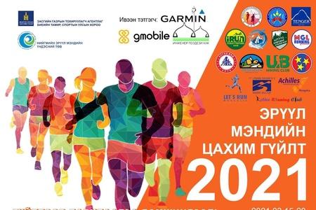 """""""Эрүүл мэндийн цахим гүйлт-2021"""" биеийн тамирын арга хэмжээний удирдамж батлагдлаа"""