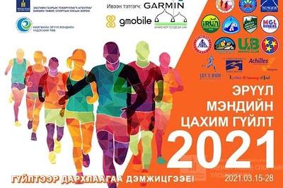 Эрүүл мэндийн цахим гүйлт 2021