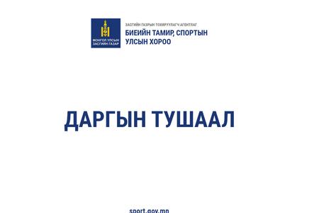 2021 оны УАШТ нэгдсэн хуваарь