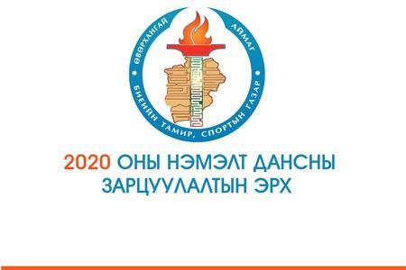 2020 ОНЫ НЭМЭЛТ ДАНСНЫ ЗАРЦУУЛАЛТЫН ЭРХ