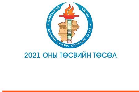 2021 ОНЫ ТӨСВИЙН ТӨСӨЛ